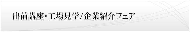非公開: 研修・セミナー・イベント